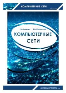 moskalenko(mini).pdf
